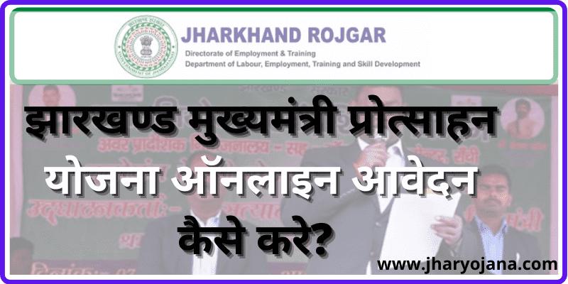 Jharkhand Mukhyamantri Protsahan Yojana झारखण्ड मुख्यमंत्री प्रोत्साहन योजना ऑनलाइन आवेदन कैसे करे