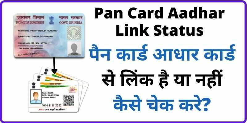 Pan Card Aadhar Link Status Check Online पैन कार्ड आधार कार्ड से लिंक है या नहीं कैसे जाने