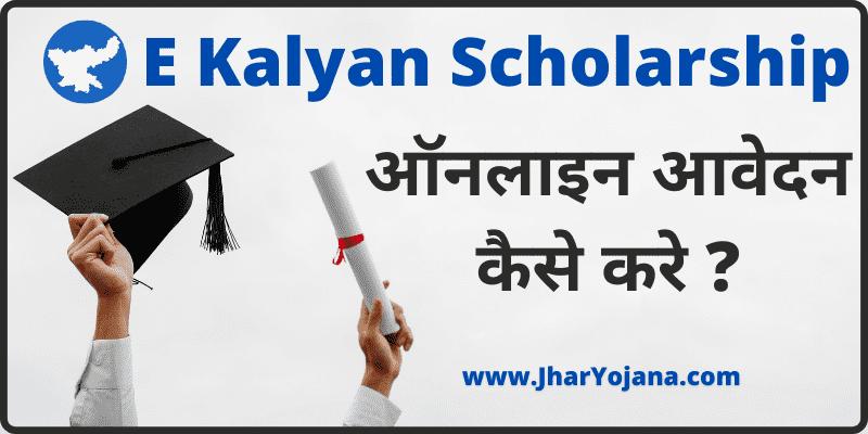 E Kalyan Jharkhand Scholarship Apply झारखंड ई कल्याण स्कॉलरशिप ऑनलाइन आवेदन कैसे करे