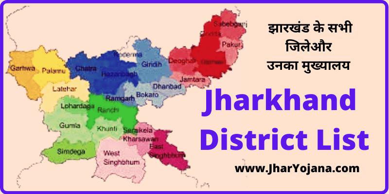 Jharkhand District List  झारखंड के 24 जिलो के नाम इंग्लिश में