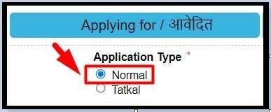 Jharkhand Domicile Certificate Online Apply