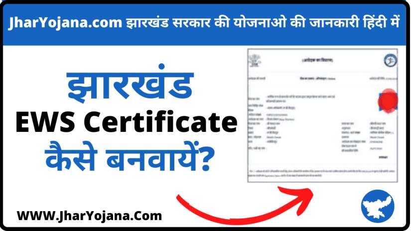 Jharkhand EWS Certificate Online Apply Jharkhand EWS Certificate pdf Form Download