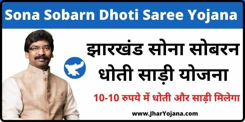 Jharkhand Sona Sobarn Dhoti Saree Yojana झारखंड सोना सोबरन धोती साड़ी योजना