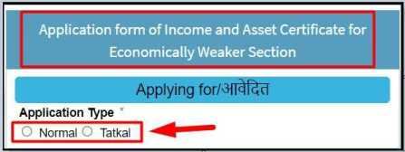 jharkhand ews certificate validity