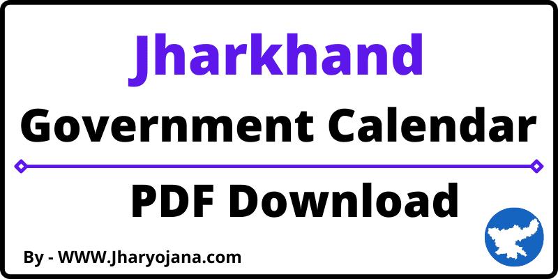 Jharkhand calender Holiday List झारखंड कैलेंडर पीडीऍफ़ डाउनलोड  Jharkhand Calendar Pdf Download