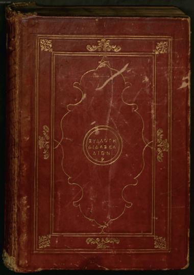MS Munich, Bayerische Staatsbibliothek, Cod.graec. 61, bound in Venice for Johann Jakob Fugger.