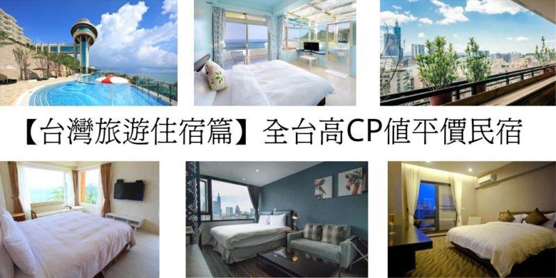 台灣住宿貴嗎