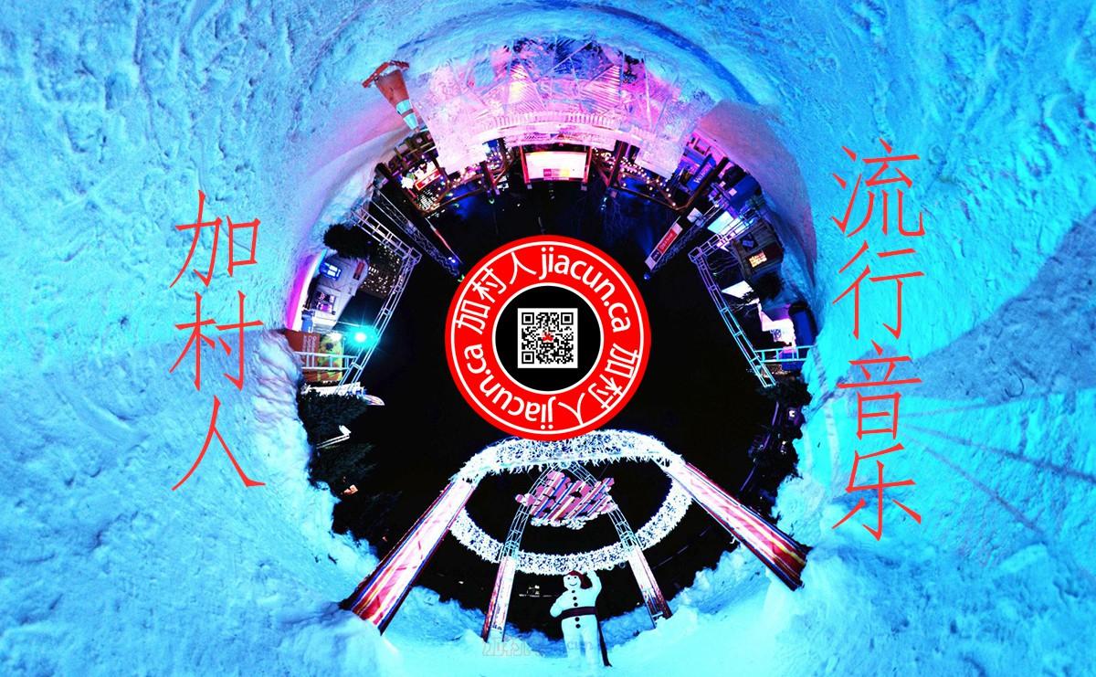 Cover Picture 加村人 流行音乐