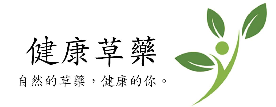 健康草藥 – 馬來西亞生草藥專家