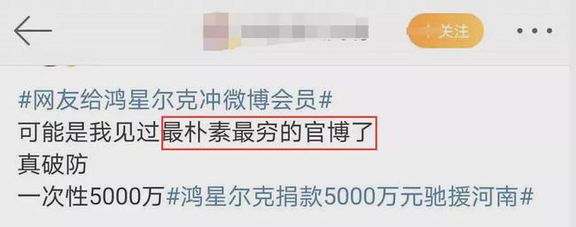 壕捐5000万的鸿星尔克,微博评论好心酸…插图(7)