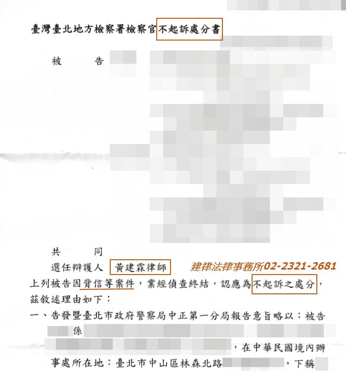 【刑事】台北推薦刑事律師-背信、偽造文書不起訴案例