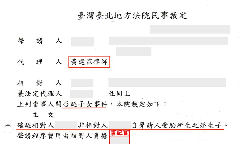 台北家事推薦律師-否認子女勝訴案件