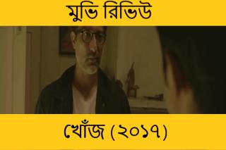 Khuj movie