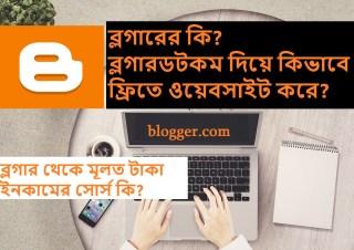 ব্লগার কি? blogger, blogspot process of income