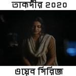 Taqdeer web-series 2020 release, তাকদীর সিরিজ রিলিজ, চঞ্চল চৌধুরী