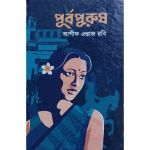 পূর্বপুরুষ উপন্যাস রিভিউ:আশীফ এন্তাজ রবি