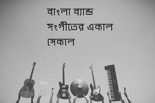 বাংলা ব্যান্ড সংগীতের একাল সেকালসেকাল