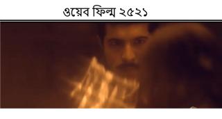 বাংলা ওয়েব সিরিজ ২৫২১, web film 2521