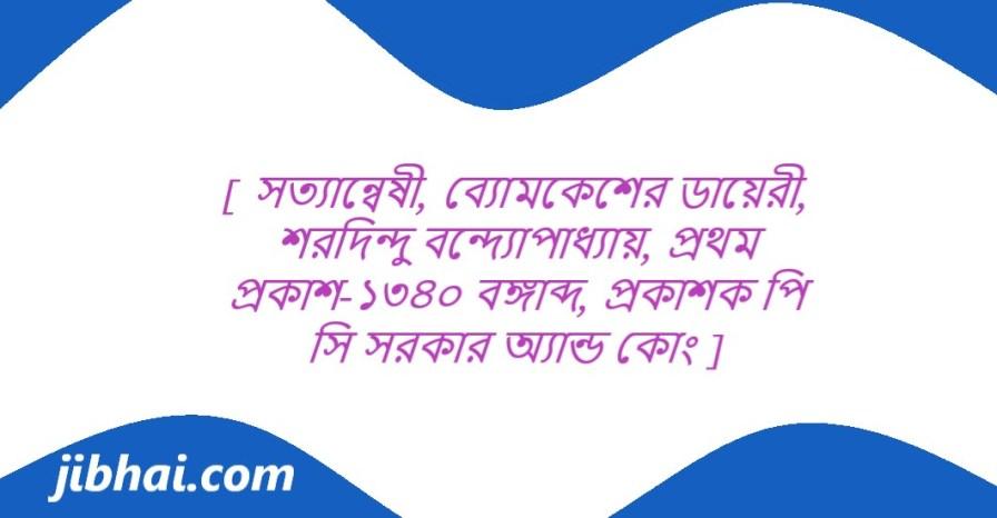 Byomkesh bakshi inforgraphic ব্যোমকেশ সমগ্র: