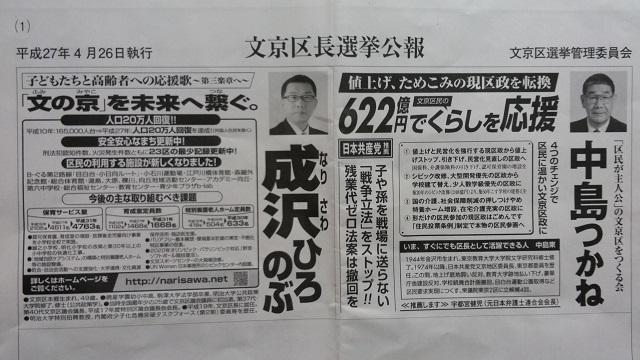 区長選挙公報