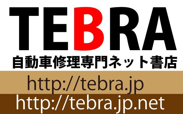写真集の紹介(自動車修理専門書店TEBRA )
