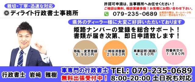 姫路自動車登録代行センター