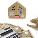 建て替えできない家の売却方法〜まずは基本を押さえよう〜