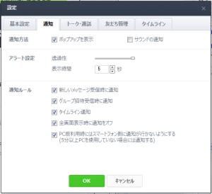 LINE設定画面