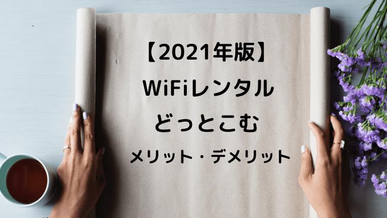 【2021年版】 wifiレンタルドットコムのメリット・デメリット