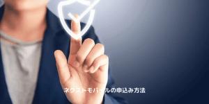 ネクストモバイルの申込み方法
