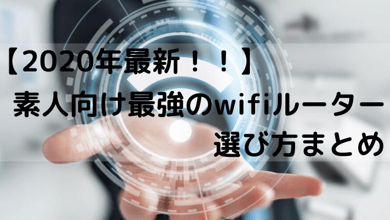 【2020年最新!!】素人向け最強のwifiルーター選び方まとめ