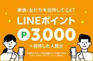 LINEポイント3,000
