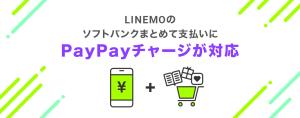 LINEMOソフトバンクまとめて支払い
