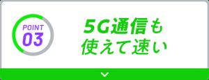 LINEMO5G通信