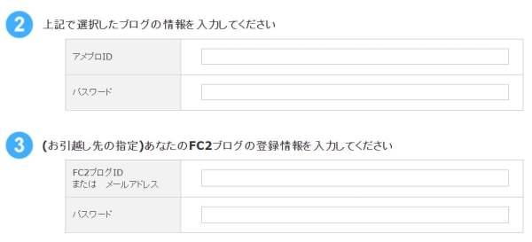 FC2ブログに引っ越し