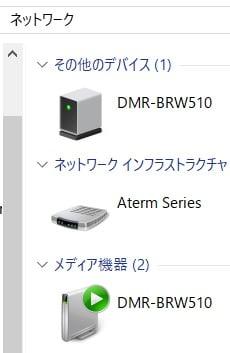 DIGA の「ファイル共有サーバー機能」がパソコンに表示されない。