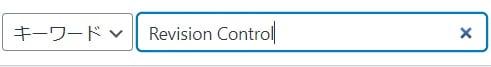 検索欄に「Revision Control」と入力