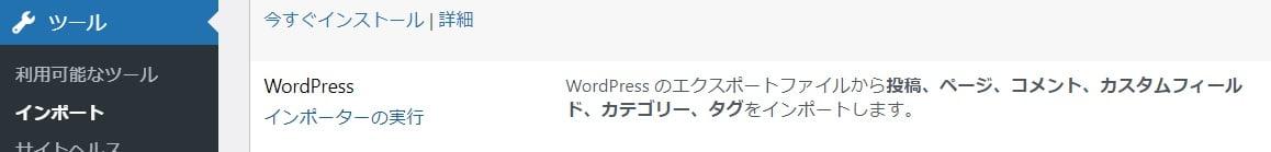 「WordPress」「インポーターの実行」をクリック