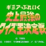 ギミア・ぶれいく 史上最強のクイズ王決定戦(ファミリーコンピュータ)