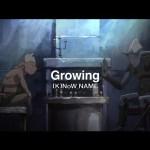 『灰と幻想のグリムガル』【挿入歌】(Growing)の動画を楽しもう!