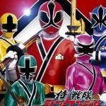 『侍戦隊シンケンジャー』【挿入歌】(つらぬけ武士道)の動画を楽しもう!