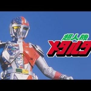 『超人機メタルダー』【挿入歌】(星からの手紙)の動画を楽しもう!