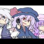 『スカーレット警察のゲットーパトロール24時』(東方Project)の動画を楽しもう!