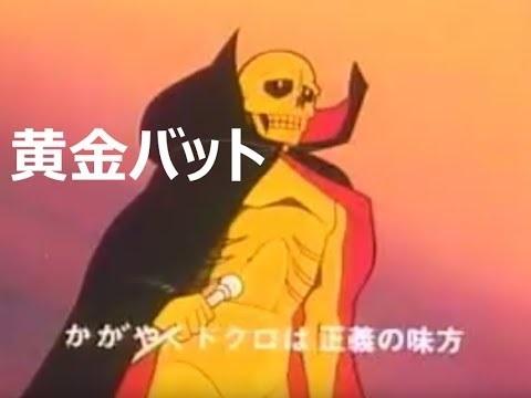 『黄金バット』【OP】(黄金バットの歌)の動画を楽しもう!