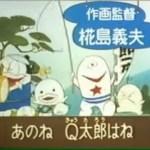『新オバケのQ太郎』【OP】(オバケのQ太郎)の動画を楽しもう!