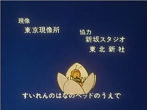 『みつばちマーヤの冒険』【ED】(おやすみマーヤ)の動画を楽しもう!