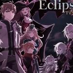 『キングスレイド 意志を継ぐものたち』【OP】(Eclipse)の動画を楽しもう!