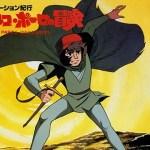 『アニメーション紀行 マルコ・ポーロの冒険』【ED】(誰でもいいから)の動画を楽しもう!