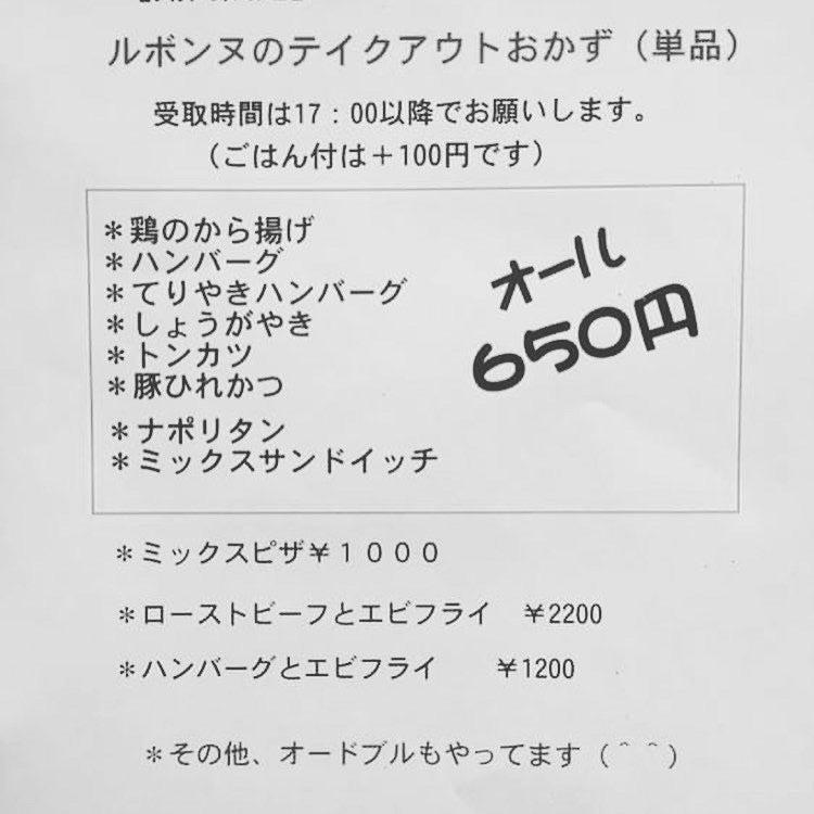 レストランルボンヌ 唐揚げ650円~ランチタイムは状況によってはテイクアウトできない時があります。