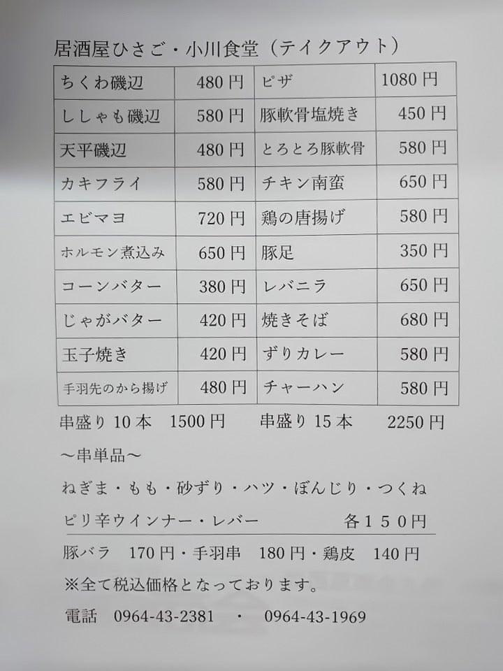居酒屋ひさご 鳥の唐揚げ580円・レバニラ650円等